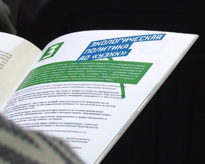 10 ежегодный отчет по экологической безопасности АО УЭХК вышел в свет
