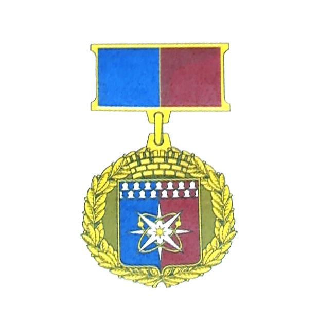 «За заслуги перед Новоуральском»