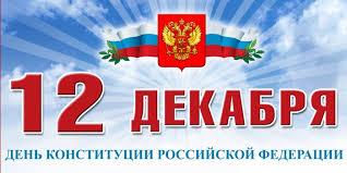 12 декабря – важная дата для России: День конституции