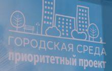 Новоуральск – один из городов-лидеров по реализации программы «Комфортная городская среда»