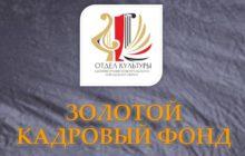 Золотой кадровый фонд работников культуры