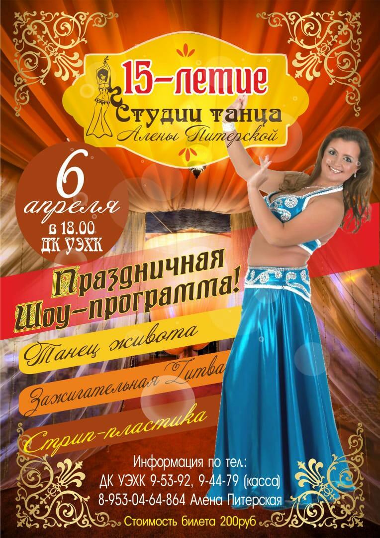 15-летие студии танца