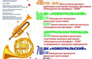 Новоуральские фанфары-2019