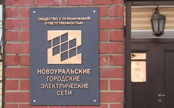 70 лет предприятию «Новоуральские городские электрические сети»