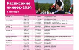 Расписание линеек в школах от газеты