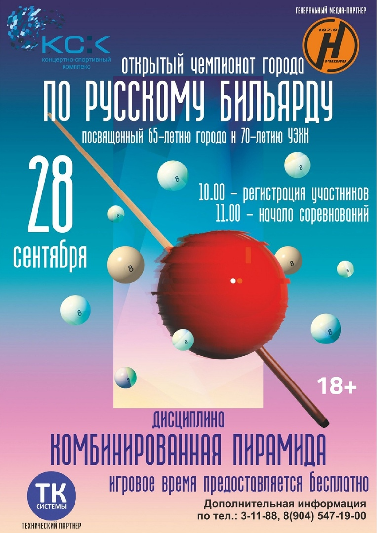 Чемпионат игры на бильярде