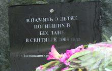 Тысячи дней без любимых людей. 15 лет со дня трагедии в Беслане