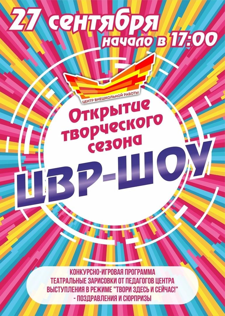 ЦВР-шоу