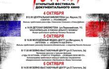 С 1 по 6 октября 2019 года в Свердловской области пройдет ХХХ Открытый фестиваль документального кино «РОССИЯ» – главный национальный форум кинодокументалистов страны