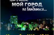Как в тебя, мой город, не влюбиться...