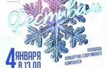 Снежный фестиваль