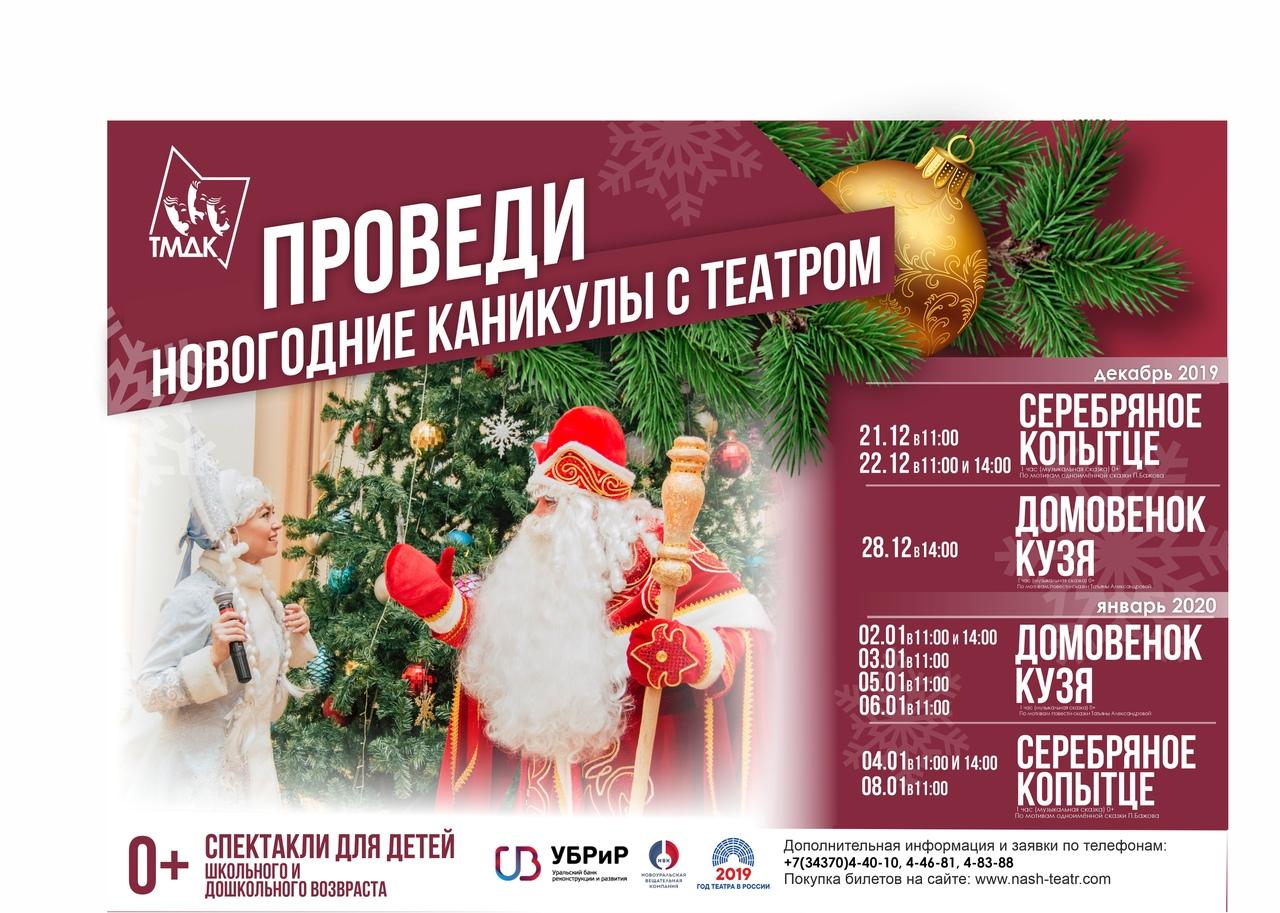 Проведи новогодние каникулы с театром