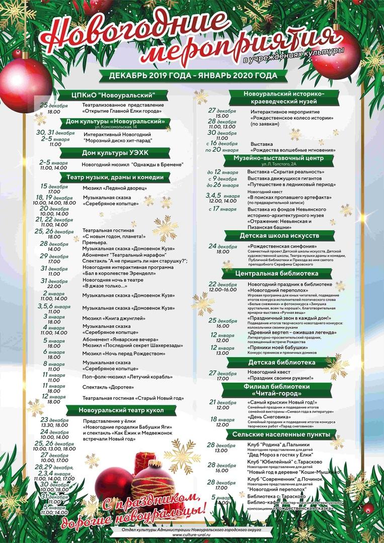 План новогодних мероприятий Новоуральского городского округа