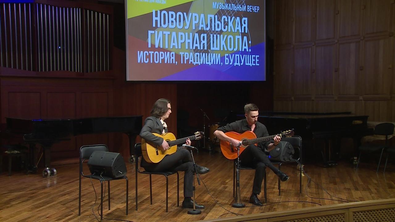 Юбилей Новоуральской гитарной школы