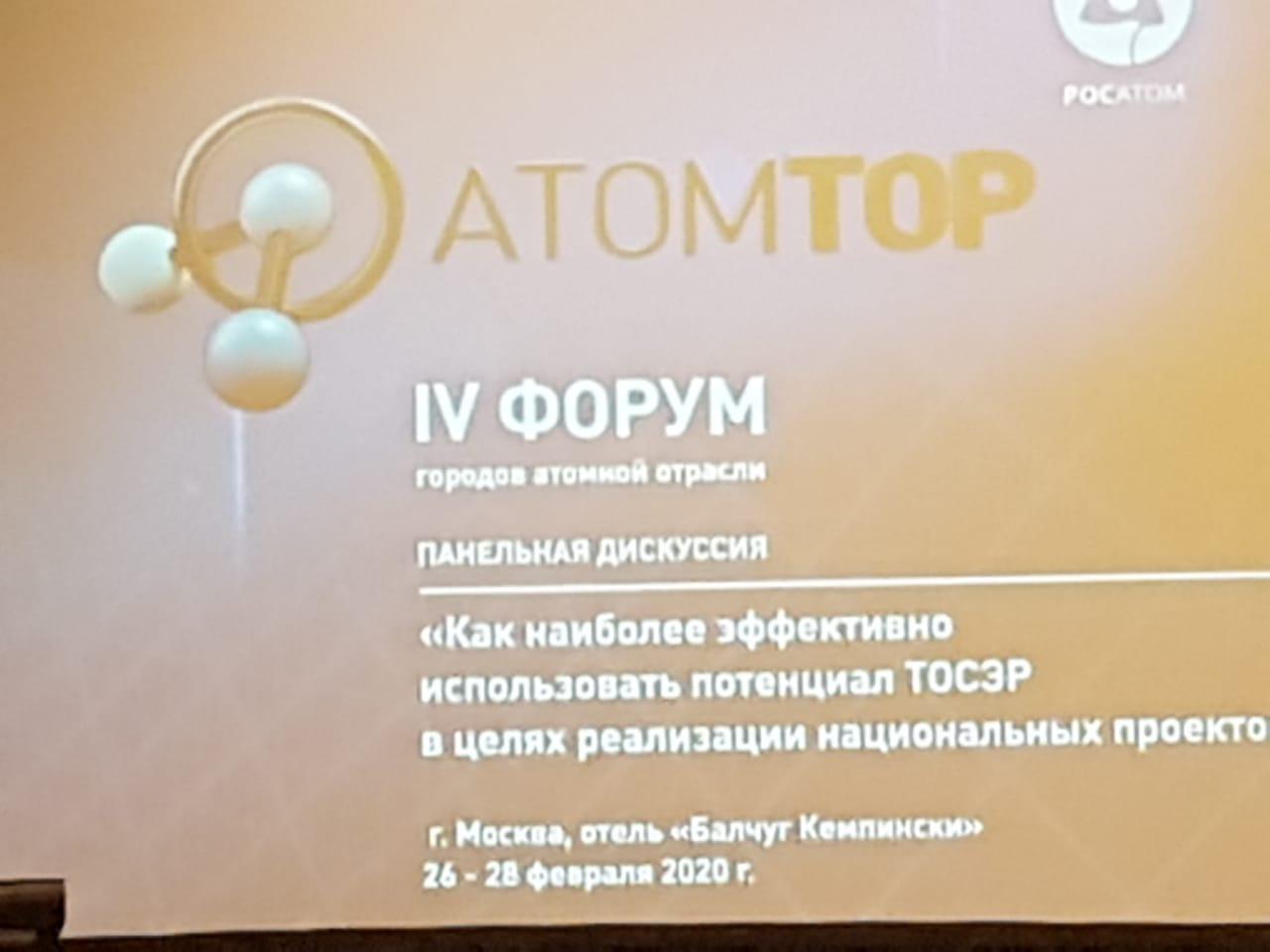 В Москве проходит IV Форум городов атомной промышленности
