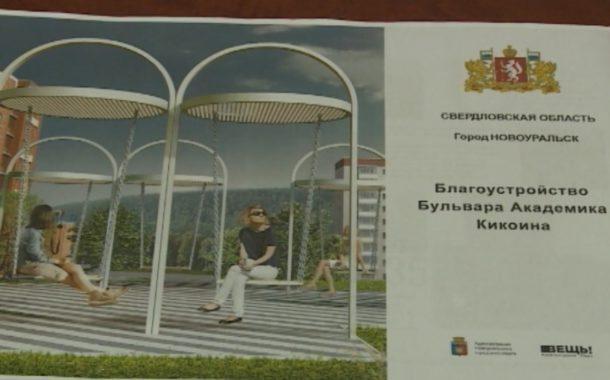 Федеральный грант в 90 миллионов рублей на современный бульвар Кикоина