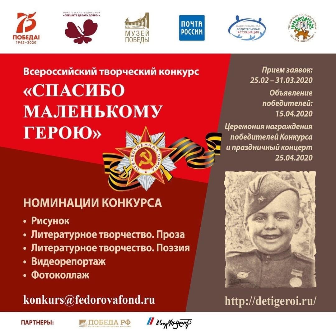 Продолжается приём заявок на участие во Всероссийском творческом конкурсе «Спасибо маленькому герою»!