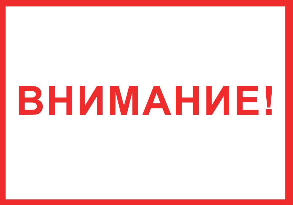 В Свердловской области введен режим повышенной готовности – указ только что подписал губернатор Евгений Куйвашев