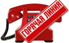 Появились телефоны специальной комиссии Администрации НГО по пропускному режиму в ЗАТО Новоуральск