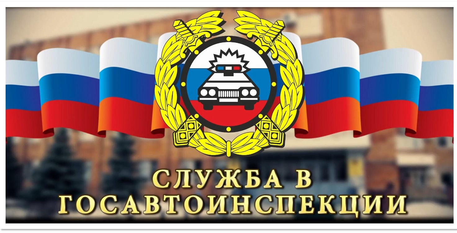 Госавтоинспекция г. Новоуральска приглашает на службу