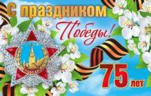 Поздравление Главы НГО Владимира Цветова с Днем Победы