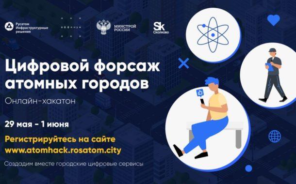 Сделать Новоуральск «умным» Росатому помогут местные разработчики