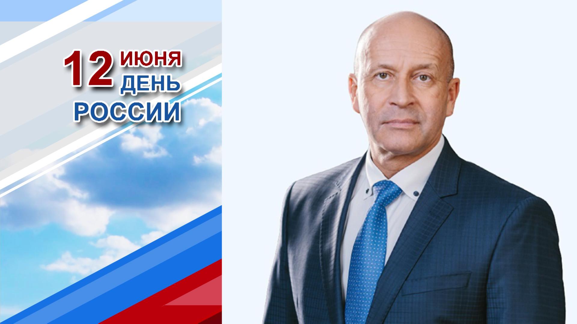 12 июня – День России. Поздравление от Михаила Денисова