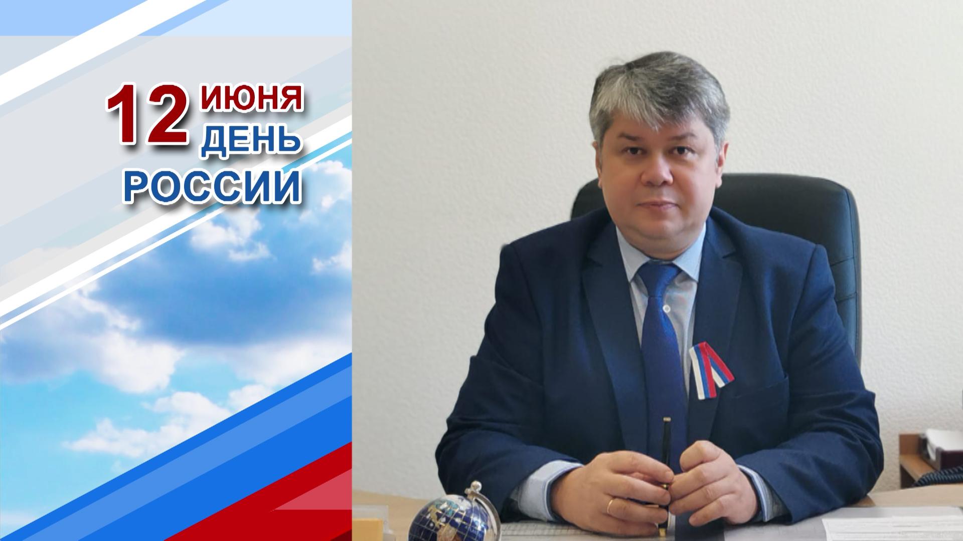 12 июня – День России. Поздравление от Вадима Хатипова