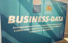 Новые возможности для предпринимателей Новоуральска