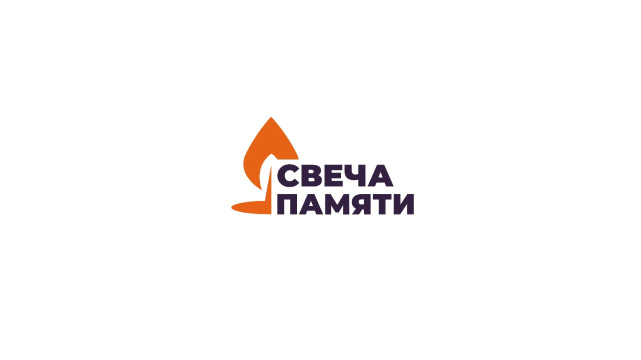 Всероссийская акция «Свеча памяти. Онлайн»
