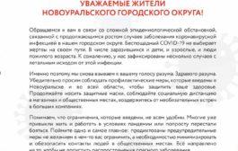 Обращение оперативного штаба Новоуральска