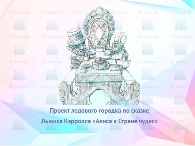 Из зимнего Новоуральска в страну чудес. Стали известны итоги голосования за проект ледового городка