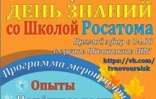 В прямом эфире НВК смотрите День знаний со «школой Росатома»!