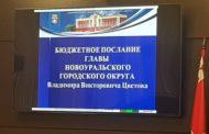 Бюджетное послание Главы НГО Владимира Цветова