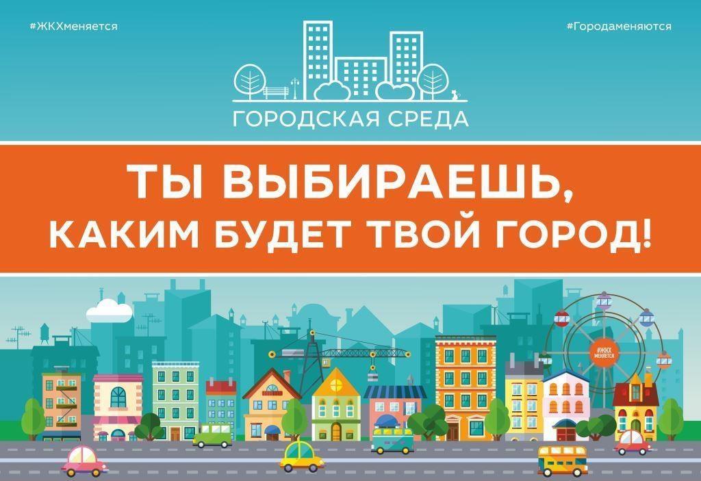 Новоуральск готовится к голосованию за общественные территории для благоустройства