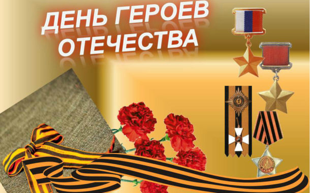 День Героев Отечества