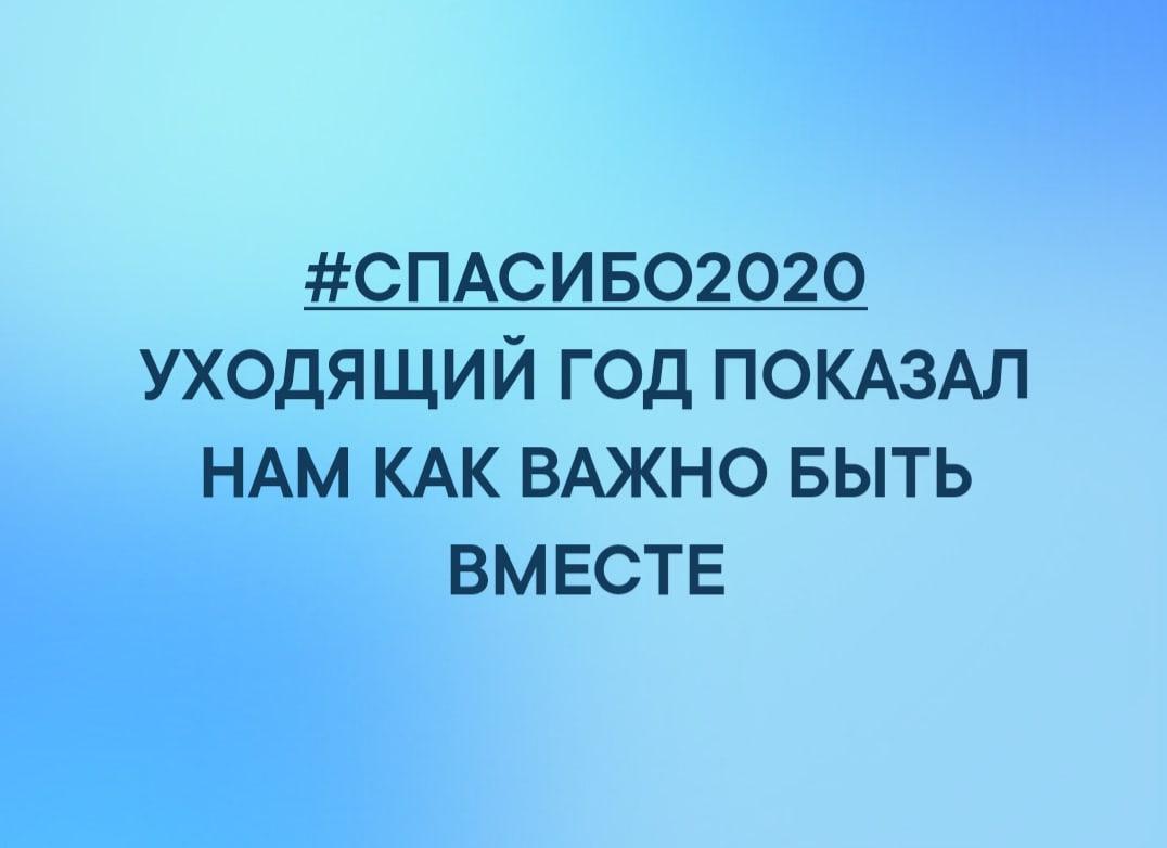 #СПАСИБО2020