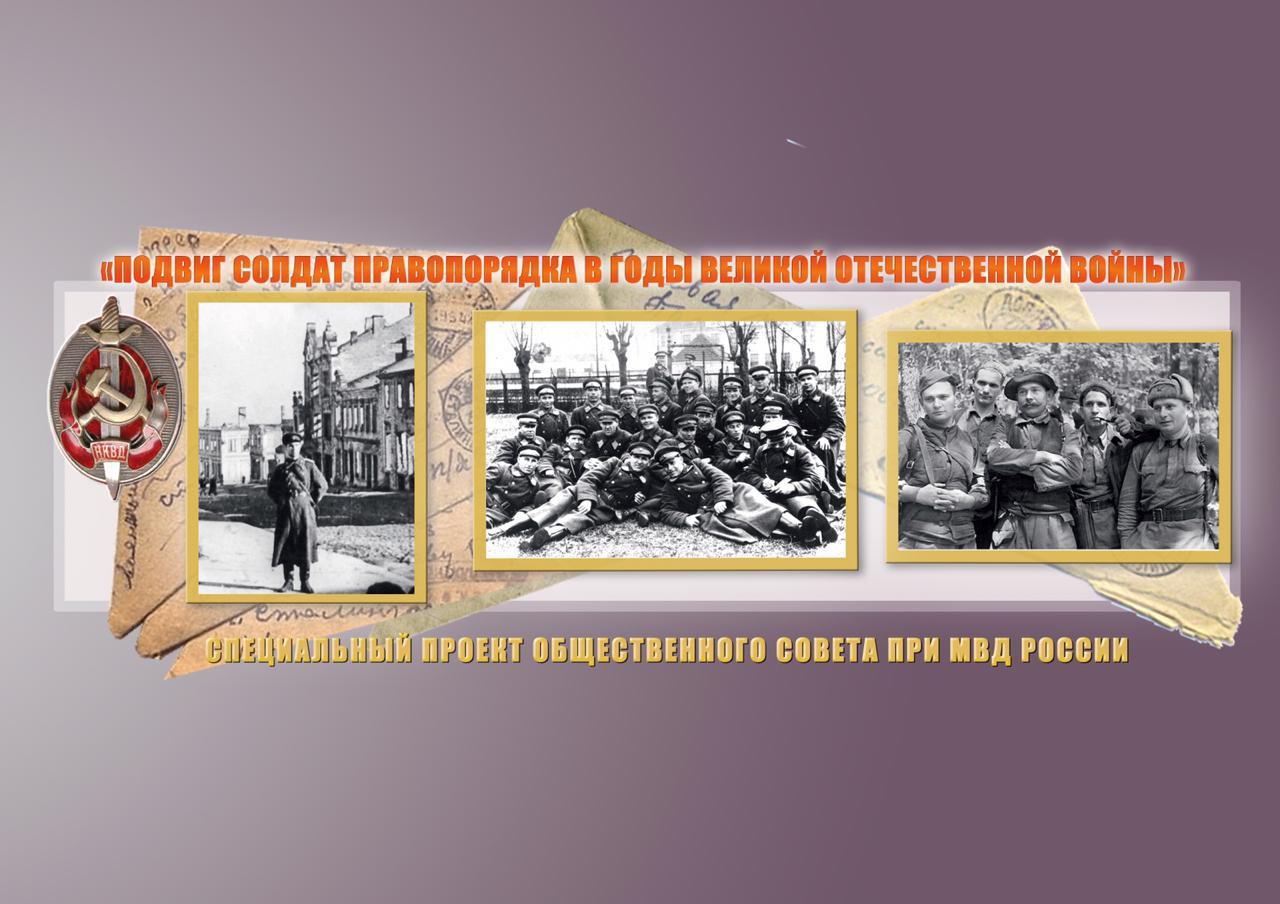 Общественный совет при МВД России выпустил наборы открыток для родственников милиционеров-фронтовиков «Подвиг солдат правопорядка в годы Великой Отечественной войны»