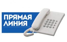 Администрация Новоуральского городского округа информирует о проведении Прямых линий в январе 2021 года