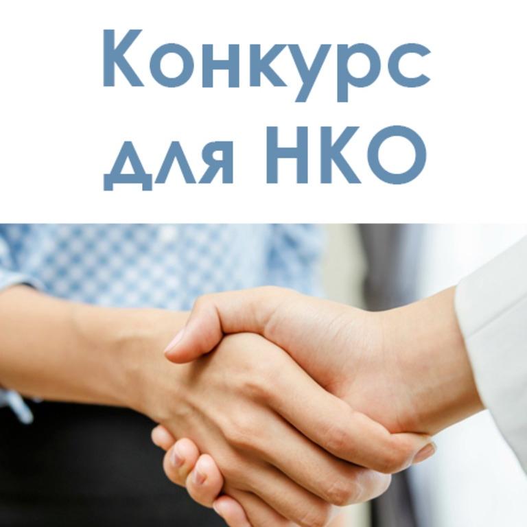 Поддержка для некоммерческих организаций