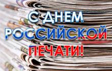 13 января - День печати
