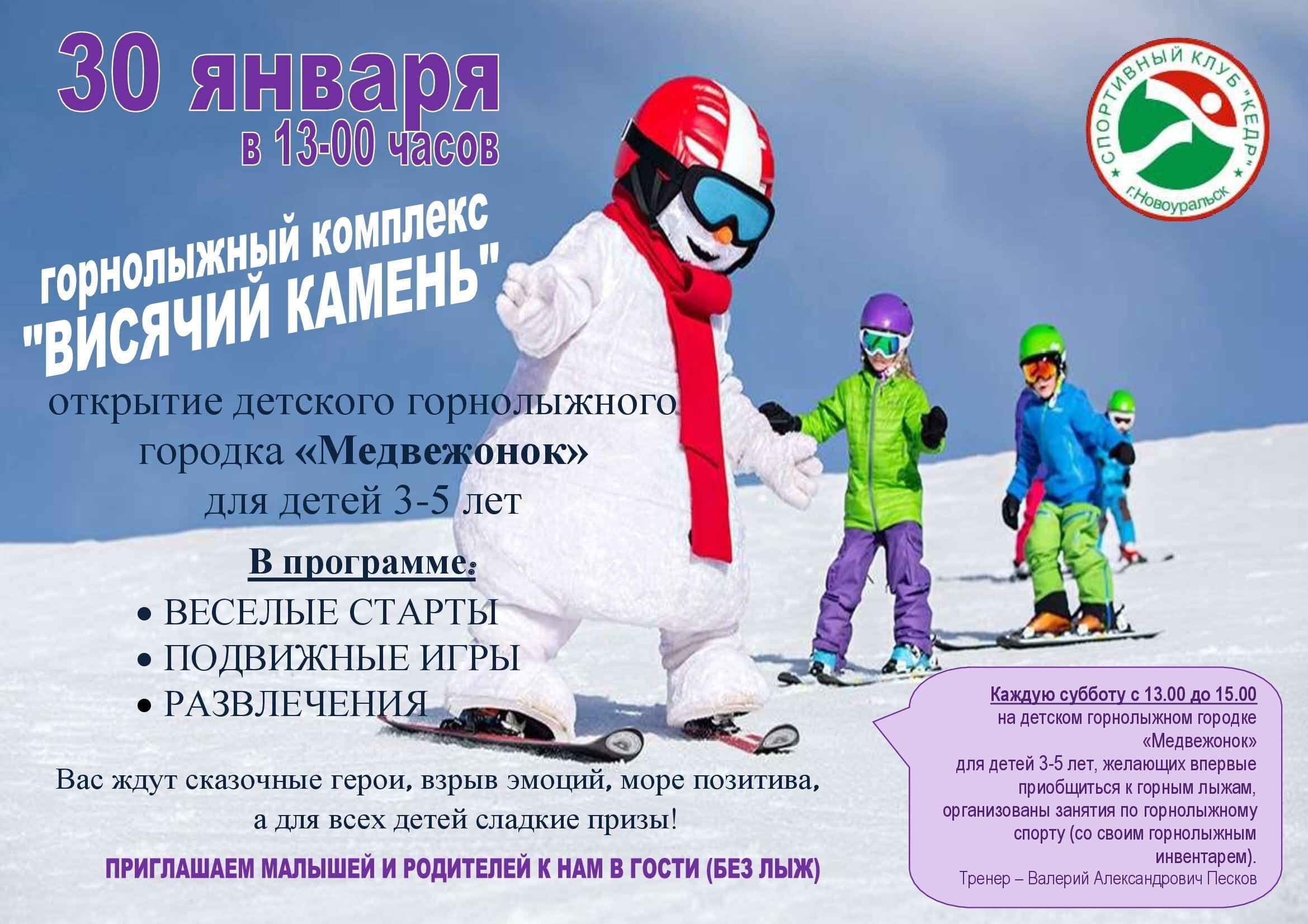 Открытие детского горнолыжного городка