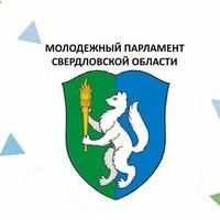 26 - 28 февраля в регионе пройдут выборы депутатов Молодёжного парламента Свердловской области