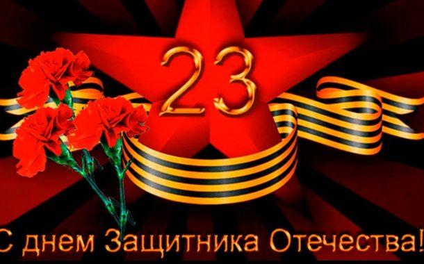 Поздравление Главы НГО Владимира Цветова с Днём защитника Отечества