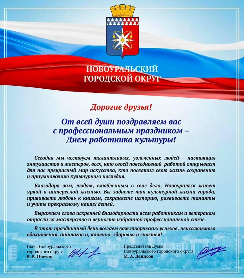 Глава округа Владимир Цветов поздравил всех работников культуры Новоуральска