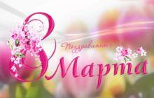 Поздравление Главы НГО Владимира Цветова с Международным женским днем