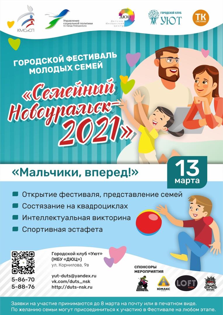 Семейный Новоуральск