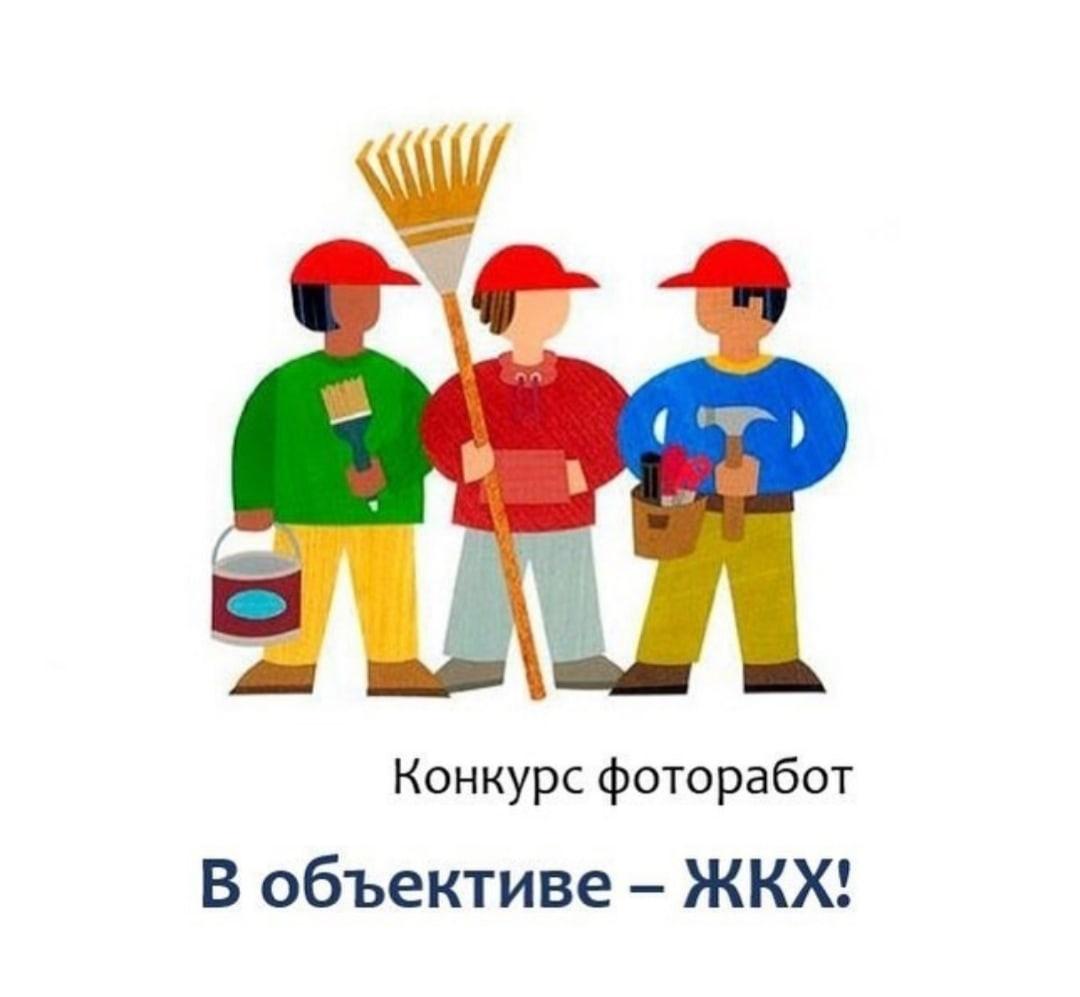 В ОБЪЕКТИВЕ - ЖКХ!