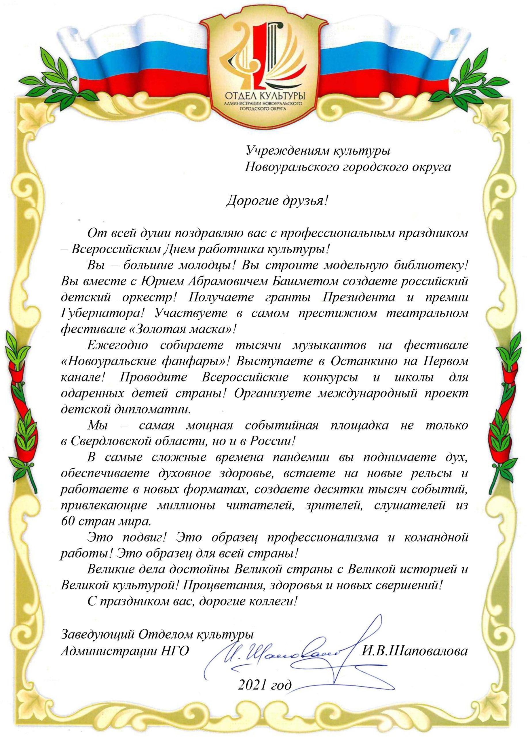 Поздравление с Днем работника культуры Ирины Шаповаловой, заведующего отделом культуры НГО