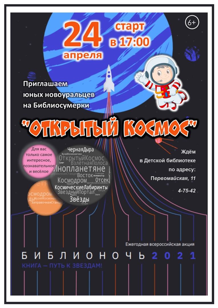 Детская библиотека приглашает юных новоуральцев на Библиосумерки «Открытый космос»!